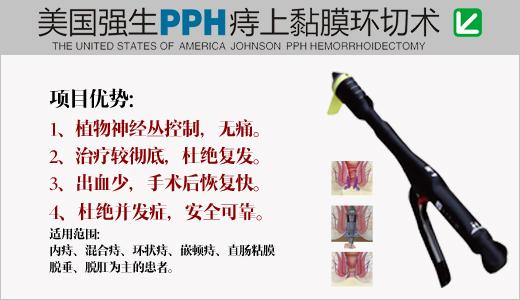 PPH.jpg